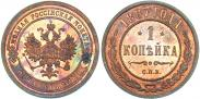 Монета 1 копейка 1890 года, , Медь