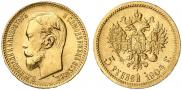 Монета 5 рублей 1899 года, , Золото