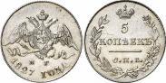 Монета 5 копеек 1826 года, Орел с опущенными крыльями, Серебро
