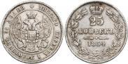 Монета 25 копеек 1854 года, , Серебро