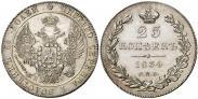Монета 25 копеек 1855 года, , Серебро
