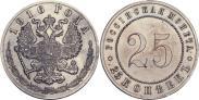 Монета 25 копеек 1916 года, Пробные, Медно-никель