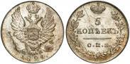 Монета 5 копеек 1826 года, Орел с поднятыми крыльями, Серебро
