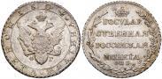 Монета Полтина 1802 года, , Серебро