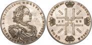 Монета 2 рубля 1722 года, Пробные, Серебро