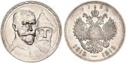 Монета 1 рубль 1913 года, В память 300-летия дома Романовых, Серебро