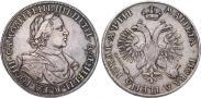 Монета 1 рубль 1719 года, Портрет в латах, Серебро