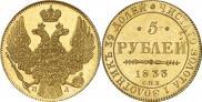 Монета 5 рублей 1853 года, , Золото