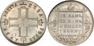 Монета 1 рубль 1797 года, Утяжеленный, Серебро