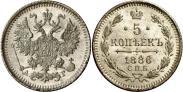Монета 5 копеек 1886 года, , Серебро