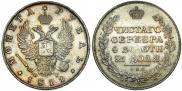 Монета 1 рубль 1825 года, , Серебро
