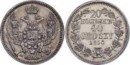 Монета 20 копеек - 40 грошей 1845 года, , Серебро