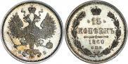 Монета 15 копеек 1860 года, , Серебро