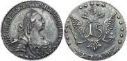 Монета 15 копеек 1774 года, , Серебро