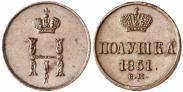 Монета Полушка 1851 года, , Медь