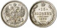 Монета 15 копеек 1862 года, , Серебро