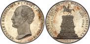 Монета 1 рубль 1859 года, В память открытия монумента Императору Николаю I на коне, Серебро