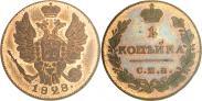 Монета 1 копейка 1828 года, Пробная, Медь