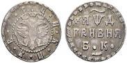 Монета Гривна 1709 года, , Серебро