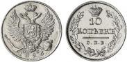 Монета 10 копеек 1826 года, Орел с поднятыми крыльями, Серебро