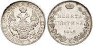 Монета Полтина 1843 года, , Серебро