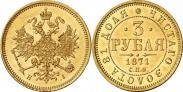 Монета 3 рубля 1874 года, , Золото