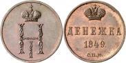 Монета Денежка 1849 года, Пробная, Медь
