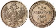 Монета 3 копейки 1857 года, , Медь