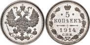 Монета 5 копеек 1913 года, , Серебро