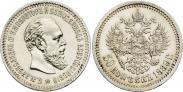 Монета 50 копеек 1891 года, , Серебро