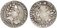 Монета Полуполтинник 1702 года, Большая голова, Серебро