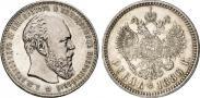 Монета 1 рубль 1893 года, , Серебро