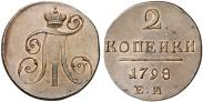 Монета 2 копейки 1801 года, , Медь