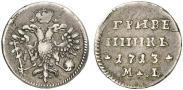Монета Гривенник 1707 года, , Серебро