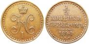 Монета 1/2 копейки 1839 года, , Медь