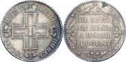 Монета Полуполтинник 1801 года, , Серебро