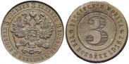 Монета 3 копейки 1916 года, Пробные, Медь