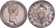 Монета 1 рубль 1801 года, Портрет с длинной шеей. Пробный, Серебро