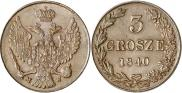 Монета 3 гроша 1841 года, , Медь
