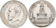 Монета Медаль 1912 года, В память открытия монумента Императору Александру III в Москве (Трон), Золото