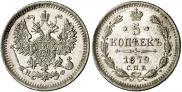 Монета 5 копеек 1874 года, , Серебро