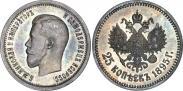 Монета 25 копеек 1896 года, , Серебро