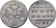 Монета Гривенник 1733 года, , Серебро