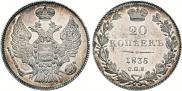 Монета 20 копеек 1855 года, , Серебро