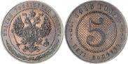 Монета 5 копеек 1916 года, Пробные, Белый металл