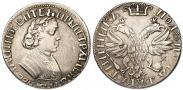 Монета Полуполтинник 1704 года, Тип 1703 года, Серебро