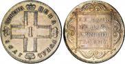 Монета 1 рубль 1801 года, , Серебро