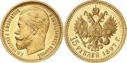 Монета 15 рублей 1897 года, Пробные, Золото