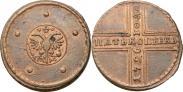 Монета 5 копеек 1726 года, , Медь