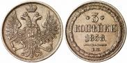 Монета 3 копейки 1858 года, , Медь